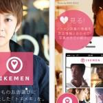 Ikemen Tenin Map ~ Aplikasi Unik yang Menunjukkan Toko dengan Karyawan Tampan