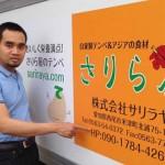 Teguh Wahyudi ~ Jeli Baca Peluang, Hingga Sukses Berniaga Produk Lokal di Negeri Jepang